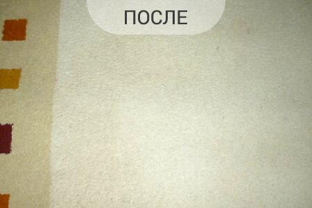 do-i-posle-stirki-kovrov-v-sevastopole-i-kryimu-14